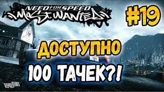 Скачать NFS Most Wanted 100 МАШИН В МАГАЗИНЕ LB 19