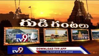 Gudi Gantalu  AP andamp; Telangana temples news updates