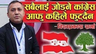 सबैलाई जोड्ने कांग्रेस आफु कहिले फुट्दैन -विश्वप्रकाश शर्मा  || Nepali Congress Meet ||