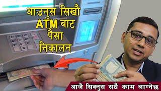 अाउनुस सिखाै ATM बाट पैसा निकालन | How To Withdraw Money From ATM In Nepal |
