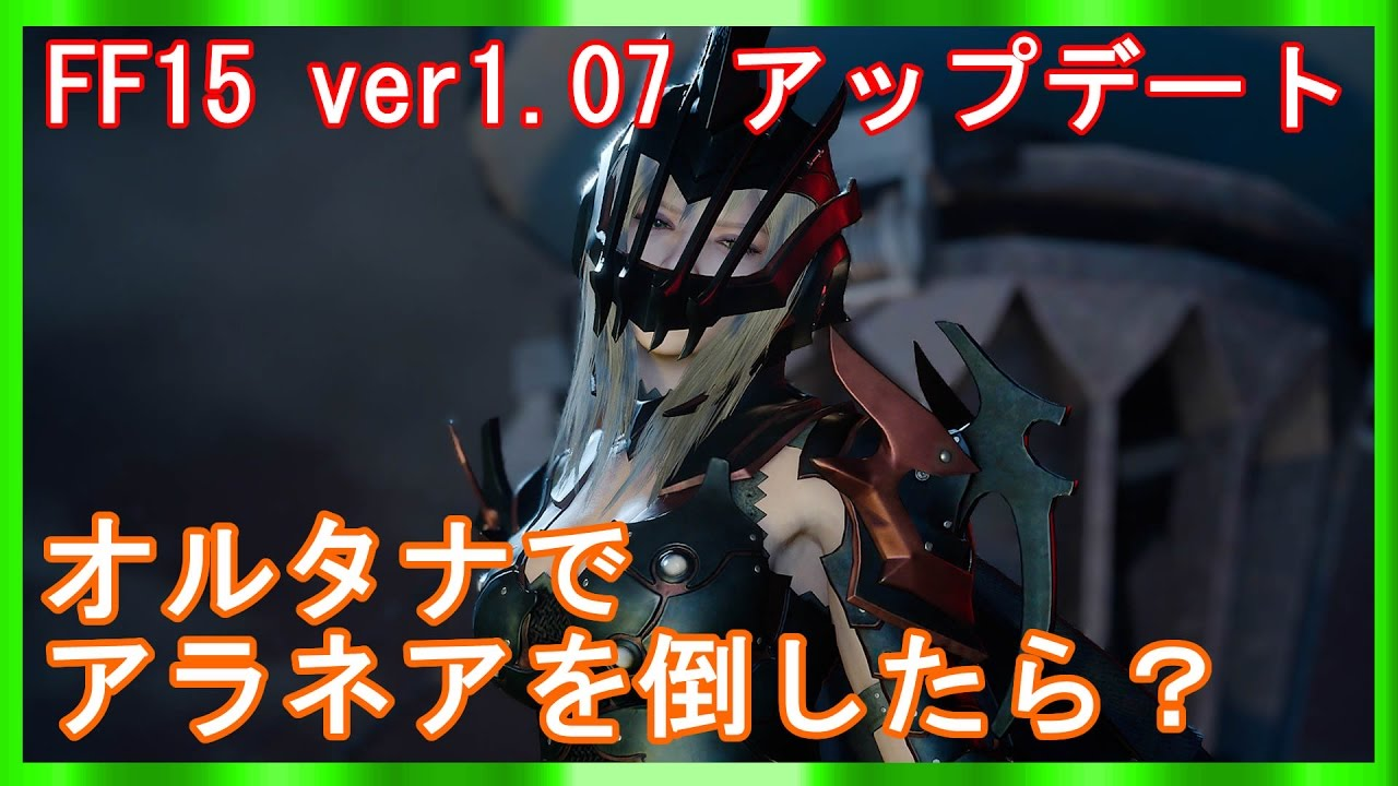 【FF15】指輪魔法のオルタナでアラネアを倒してみた!【FFXV】 - YouTube