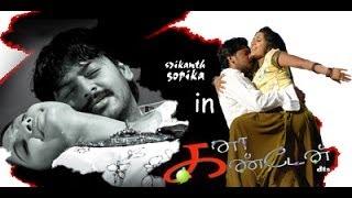 Kana Kandaen 2005: Full Malayalam Movie
