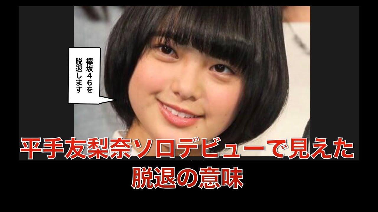 脱退 46 欅 坂