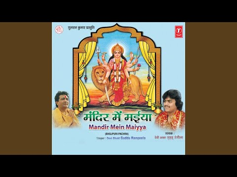 Mandir Mein Maiya