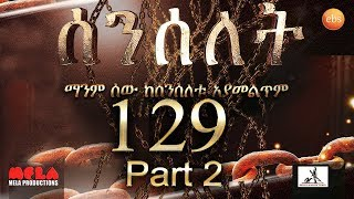 Senselet Drama S06  EP 129  Part 2 ሰንሰለት ምዕራፍ 6 ክፍል 129 - Part 2