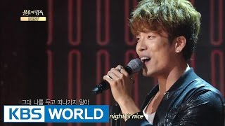 Homme - Saturday Night Is Nice | 옴므 - 토요일은 밤이 좋아 [Immortal Songs 2]