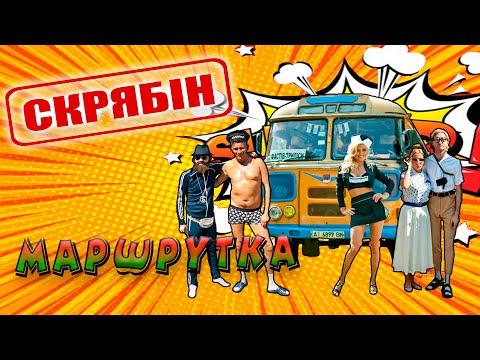 Клип Скрябін - Маршрутка