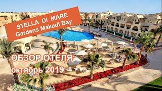 Stella di Mare Gardens Makadi Bay Обзор отеля Октябрь 2019