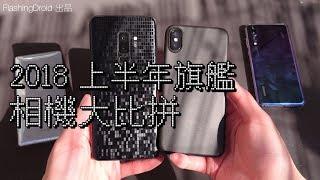 [終極大比拼] Huawei P20 Pro vs Galaxy S9+ vs iPhone X vs Sony XZ2 相機日夜拍大比拼!FlashingDroid 出品