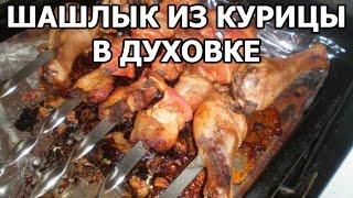 Шашлык из курицы в духовке. Простой рецепт от Ивана!