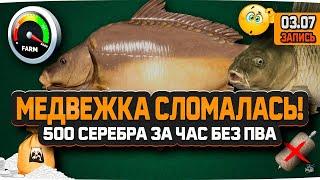 Русская Рыбалка 4 Фарм 500 монет на оз Медвежьем без Прикорма и ПВА на 26 уровне