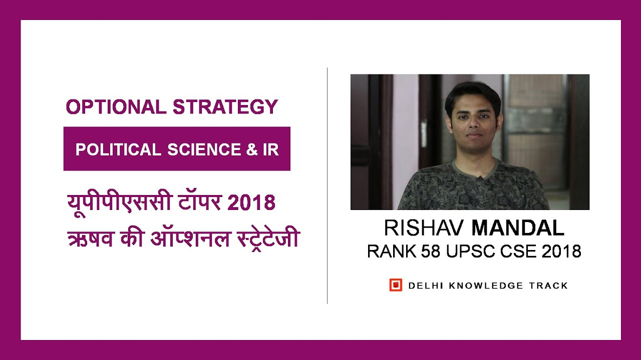 UPSC | Optional | Political Science & International Relations | By Rishav  Mandal | AIR 58 CSE 2018