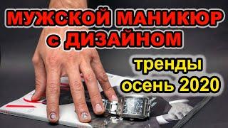 Мужской Маникюр с Дизайном