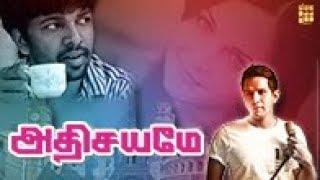Athisayame Video Song | Karthik | Karky
