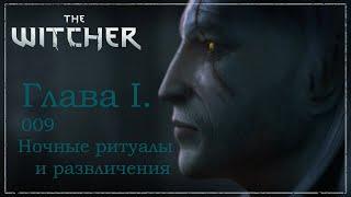 The Witcher -009- Глава I. Ночные ритуалы и развлечения