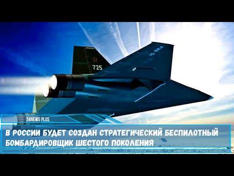 В России будет создан стратегический беспилотный  бомбардировщик шестого поколения