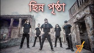 Chinno Prishtha (ছিন্ন পৃষ্ঠা) - Mechanix | Official Music Video