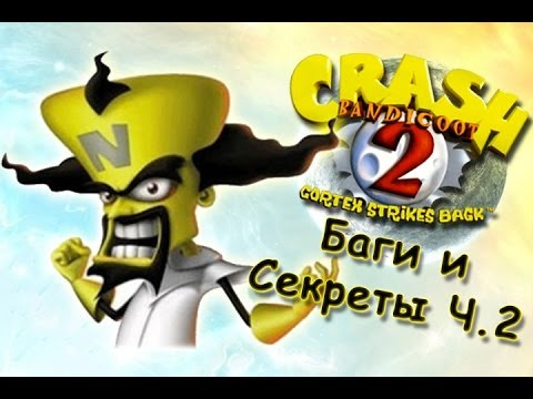 Crash Bandicoot 2: Cortex Strikes Back - БАГИ И СЕКРЕТЫ (ЧАСТЬ 2) [Glitch] [JMP]