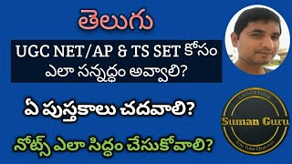 Reference Books and Making Notes for NET & SET ||TELUGU|| S. Suman