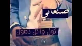 رد  من بنت صنعاء الی بنات عدن /المقطع الثاني