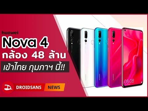 Nova 4 เข้าไทย 7 กุมภานี้ สเปค Kirin 970 ให้แรม 8 GB | Droidsans - วันที่ 17 Jan 2019