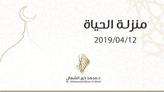 منزلة الحياة - د.محمد خير الشعال