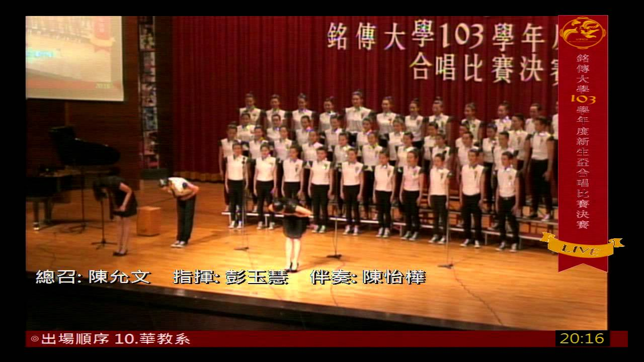 銘傳大學103學年度新生盃合唱比賽決賽_10.華教系 - YouTube