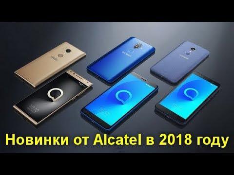 Новинки от Alcatel в 2018 году