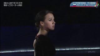 Alina Zagitova 2019 08 03 The ICE 2019 Short Version