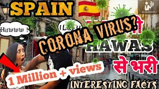 Spain 🇪🇸 (की नंगी गलीया) Facts In Hindi || Interesting Facts || Inspiredyou