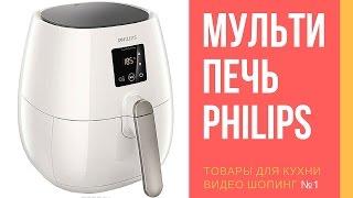 Обзор мультипечи Филипс/ Мультипечь Philips HD9231/50.(Купить мультипечь Philips http://s-megashop.ru/abc/7353 С помощью Philips HD9231/50 можно жарить, готовить блюда на гриле, в панировк..., 2016-07-14T18:54:09.000Z)