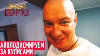 подготовка Вечернего Квартала к первому концерту БЕЗ Зеленского