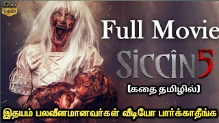 Siccin 5 | Explained In Tamil | Tamil Voice Over | Tamil dubbed Movies | Mr Tamilan |
