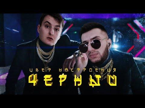 Егор Крид feat. Филипп Киркоров - Цвет настроения черный - ПАРОДИЯ (премьера клипа, 2018)