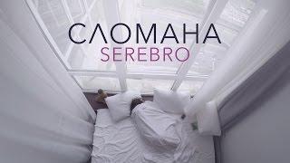 SEREBRO — СЛОМАНА | MOOD VIDEO