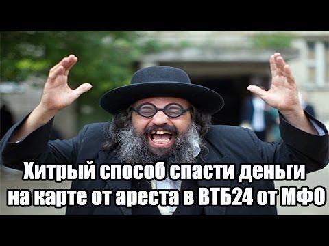✓ Хитрый способ спасти деньги на карте от ареста в ВТБ24 от МФО