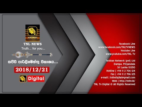 🔴 TNL Tv - සජිවී පාර්ලිමේන්තු විකාශය... - 2018.12.21 - Live from Parliament.....