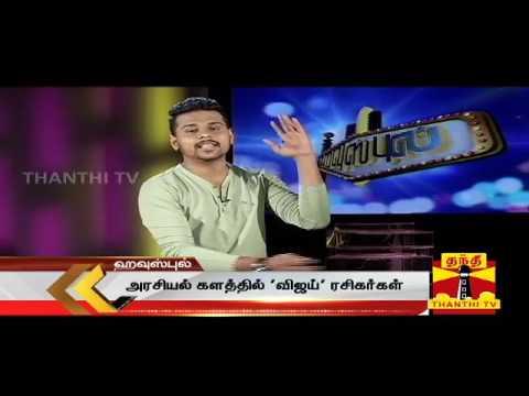 Actor Vijay's  Chief Minister plan | Thanthi tv | VJ MUBASHIR | House full | Satrian Prabu