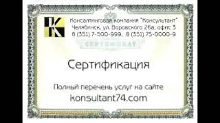 Сертификация товаров и услуг в Челябинске, качество продукции, обязательная сертификация, ГОСТ Р(Сертификация - это процедура подтверждения соответствия, посредством которой независимая от изготовителя..., 2013-10-16T04:38:51.000Z)