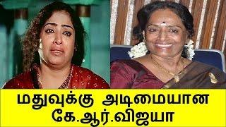 மதுவுக்கு அடிமையான கே.ஆர்.விஜயா | K R Vijaya | Tamil Cinema News |  Kollywood News