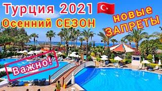 Турция 2021 СРОЧНЫЕ НОВОСТИ Новые ограничения при въезде Цены на туры в Турцию осенью
