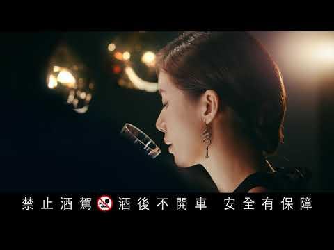 OMAR威士忌-為台灣舉杯篇