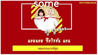 Cover images [THAISUB]BOLBBALGAN4 (볼빨간사춘기) - Some (썸 탈거야 )  #ซับดาว