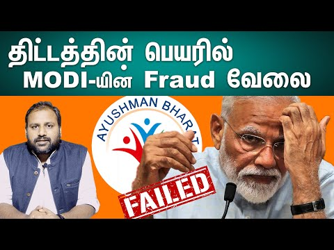 The Reality of Modi's Failed System and Government | PM Modi's failed projects and lies