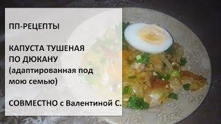 ПП-рецепты / КАПУСТА тушеная по ДЮКАНУ (видоизмененная) / совместно с Валентиной С.