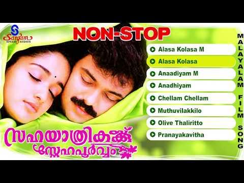 Sahayathrikakku Snehapoorvam | Malayalam Movie Songs | Romantic Malayalam Hits Songs