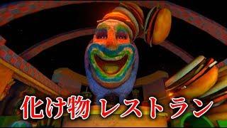『呪いのハンバーガー屋さん』で恐ろしい体験をするホラーゲーム - ゆっくり実況