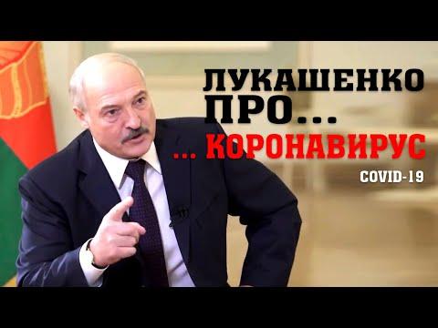 Лукашенко про коронавирус: как жить дальше?