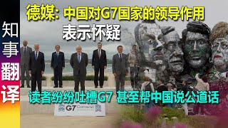 德媒: 中国对G7国家的领导作用表示怀疑 | 读者纷纷吐槽G7 甚至帮中国说公道话