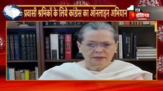 Speak Up India Campaign: Sonia Gandhi ने कहा- सरकार ने मजदूरों की सिसकियां नहीं सुनी